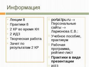 Лекции 8 Лекции 8 Практики 8 2 КР во время КН 2 ИДЗ Творческая работа Зачет по р