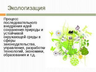 Процесс последовательного внедрения идей сохранения природы и устойчивой окружаю