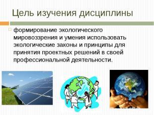 формирование экологического мировоззрения и умения использовать экологические за