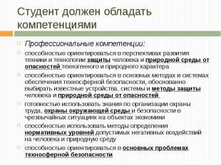 Профессиональные компетенции: Профессиональные компетенции: способностью ориенти