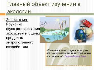 Экосистема. Изучение функционирования экосистем и оценка пределов антропогенного