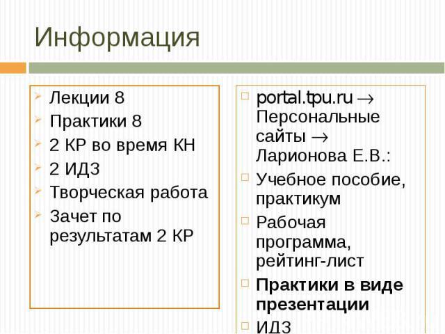 Лекции 8 Лекции 8 Практики 8 2 КР во время КН 2 ИДЗ Творческая работа Зачет по результатам 2 КР