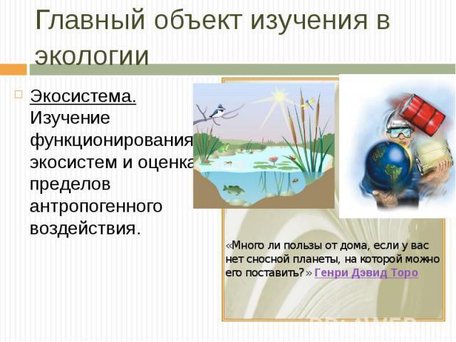 Экосистема. Изучение функционирования экосистем и оценка пределов антропогенного воздействия. Экосистема. Изучение функционирования экосистем и оценка пределов антропогенного воздействия.