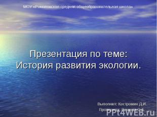 Презентация по теме: История развития экологии. Выполнил: Костромин Д.И. Провери