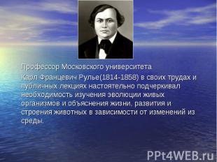 Профессор Московского университета Профессор Московского университета Карл Франц