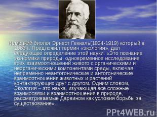 Немецкий биолог Эрнест Геккель(1834-1919) который в 1866 г. Предложил термин «эк