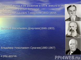 Большой вклад в ее развитие в ХХ в. внесли всемирно известные ученые-ботаники Бо