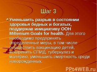 Шаг 3 Уменьшить разрыв в состоянии здоровья бедных и богатых, поддержав инициати