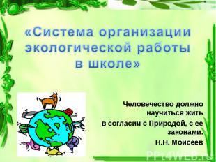 Человечество должно научиться жить Человечество должно научиться жить в согласии