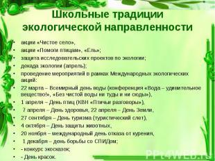 акции «Чистое село», акции «Чистое село», акции «Помоги птицам», «Ель»; защита и