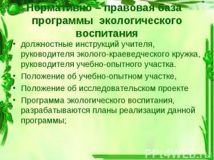 должностные инструкций учителя, руководителя эколого-краеведческого кружка, руко
