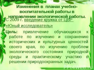 С 2009 г. введение кружка от ЦВР С 2009 г. введение кружка от ЦВР «Юный исследов