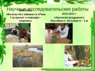 2009-2010г 2009-2010г «Молоко без обмана» и «Река Гза просит о помощи» - лауреат