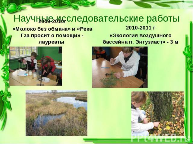 2009-2010г 2009-2010г «Молоко без обмана» и «Река Гза просит о помощи» - лауреаты