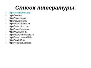http://ru.wikipedia.org http://ru.wikipedia.org http://forumru. http://www.rian.