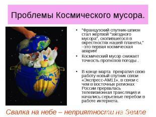 """Французский спутник-шпион стал жертвой ""звездного мусора"", скопи"