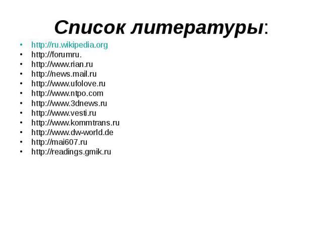 http://ru.wikipedia.org http://ru.wikipedia.org http://forumru. http://www.rian.ru http://news.mail.ru http://www.ufolove.ru http://www.ntpo.com http://www.3dnews.ru http://www.vesti.ru http://www.kommtrans.ru http://www.dw-world.de http://mai607.ru…