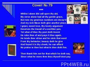 Сонет № 79 Сонет № 79 *** Whilst I alone did call upon thy aid, My verse alone h