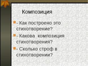 - Как построено это стихотворение? - Как построено это стихотворение? - Какова к