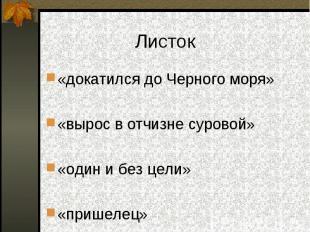 «докатился до Черного моря» «докатился до Черного моря» «вырос в отчизне суровой