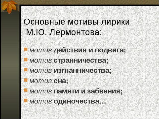 мотив действия и подвига; мотив странничества; мотив изгнанничества; мотив сна; мотив памяти и забвения; мотив одиночества…