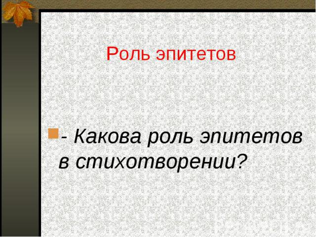 - Какова роль эпитетов в стихотворении?