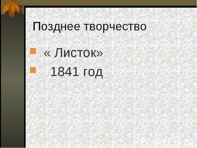 « Листок» « Листок» 1841 год