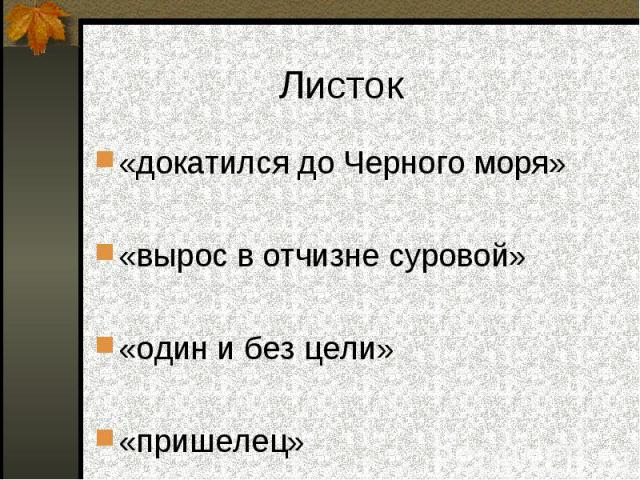 «докатился до Черного моря» «докатился до Черного моря» «вырос в отчизне суровой» «один и без цели» «пришелец»