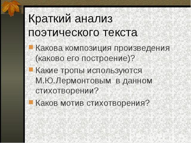Какова композиция произведения (каково его построение)? Какова композиция произведения (каково его построение)? Какие тропы используются М.Ю.Лермонтовым в данном стихотворении? Каков мотив стихотворения?