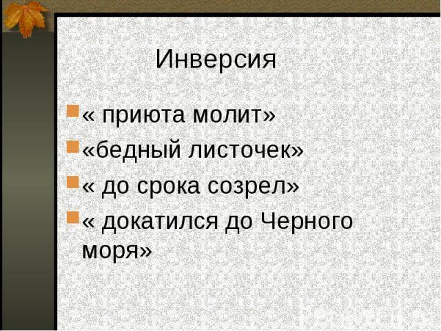 « приюта молит» « приюта молит» «бедный листочек» « до срока созрел» « докатился до Черного моря»