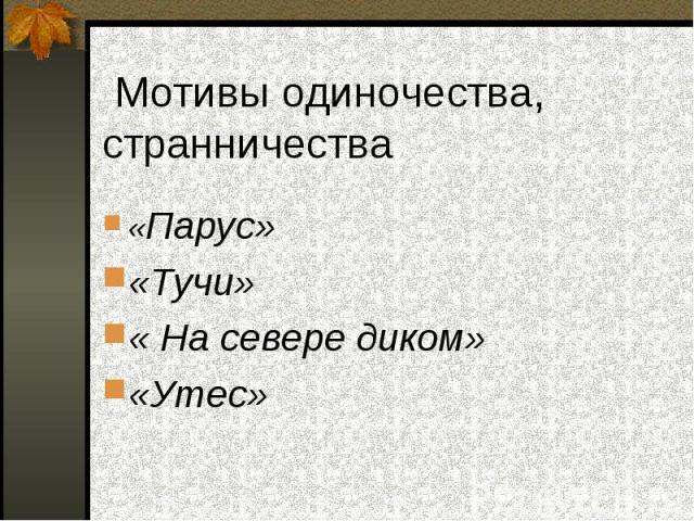 «Парус» «Тучи» « На севере диком» «Утес»
