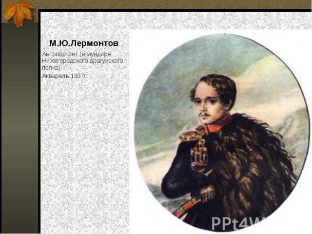 Автопортрет (в мундире Нижегородского драгунского полка). Автопортрет (в мундире Нижегородского драгунского полка). Акварель.1837г.