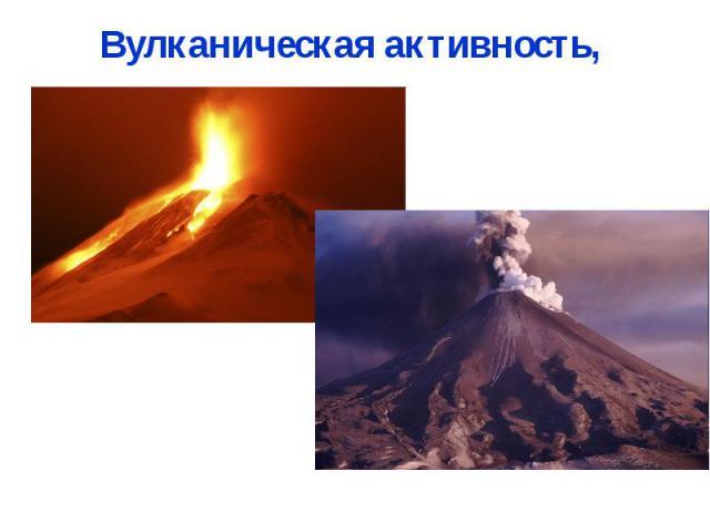 Вулканическая активность,