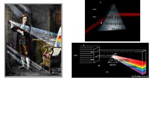 Ньютон показал, что белый свет раскладывается на цвета радуги вследствие различн