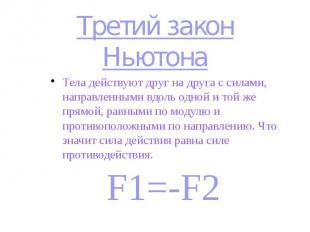 Третий закон Ньютона Тела действуют друг на друга с силами, направленными вдоль