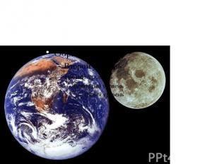 Ещё одним следствием тяготения оказалась прецессия земной оси. Ньютон выяснил, ч