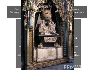 Ньютон умер в 1727 году, в возрасте 84 года. Похоронен в Вестминстерском аббатст