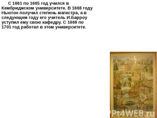 С 1661 по 1665 год учился в Кембриджском университете. В 1668 году Ньютон получи