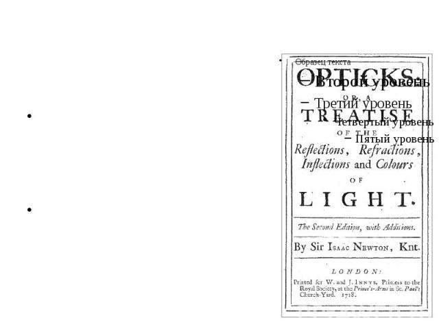 «Оптика» 1704 дисперсия света — разложение с помощью призмы белого света на отдельные компоненты различной цветности и преломляемости. дисперсия вызывает искажение в линзовых оптических системах — хроматическую аберрацию.