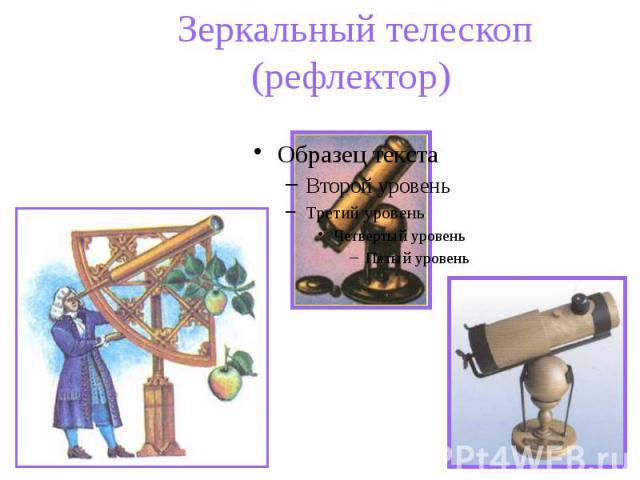 Зеркальный телескоп (рефлектор)