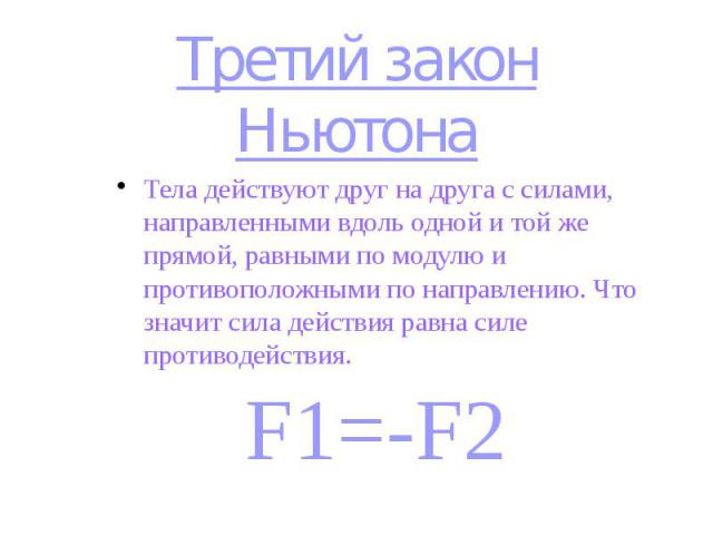 Третий закон Ньютона Тела действуют друг на друга с силами, направленными вдоль одной и той же прямой, равными по модулю и противоположными по направлению. Что значит сила действия равна силе противодействия.
