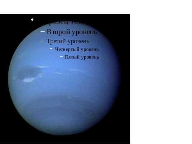 Успехи теории Ньютона в решении задач небесной механики увенчались открытием планеты Нептун (1846), основанном на расчетах возмущений орбиты Урана (У.Леверье и Дж.Адамс).