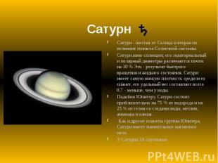 Сатурн Cатурн - шестая от Солнца и вторая по величине планета Солнечной системы.