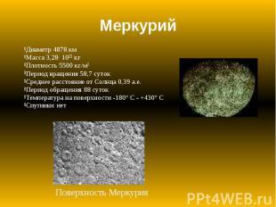 Меркурий Диаметр 4878 км Масса 3,28· 10²³ кг Плотность 5500 кг/м³ Период вращени