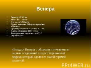 Венера Диаметр 12 102 км Масса 4,87 · 10²³ кг Плотность 5250 кг/м³ Период вращен
