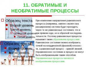 11. ОБРАТИМЫЕ И НЕОБРАТИМЫЕ ПРОЦЕССЫ При изменении направления равновесного проц