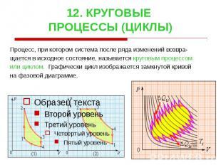12. КРУГОВЫЕ ПРОЦЕССЫ (ЦИКЛЫ) Процесс, при котором система после ряда изменений