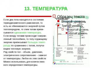 13. ТЕМПЕРАТУРА Если два тела находятся в состоянии термодинамического равновеси