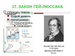 17. ЗАКОН ГЕЙ-ЛЮССАКА