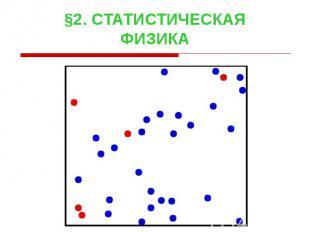 §2. СТАТИСТИЧЕСКАЯ ФИЗИКА